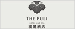 璞��酒店 THE PULI HOTEL AND SPA