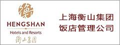 上海衡山集团饭店管理公司