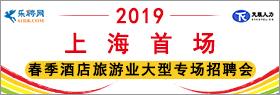 乐聘网2019春季上海酒店旅游业首场大型专场招聘会
