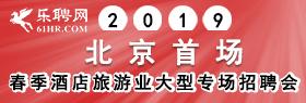 乐聘网2019春季北京酒店旅游业首场大型专场招聘会