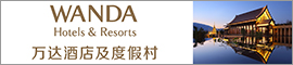 万达酒店及度假村Wanda Hotels & Resorts