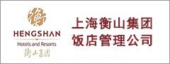 上海衡山集團飯店管理公司
