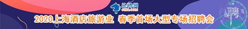 乐聘网2020上海酒店旅游业春季首场大型专场招聘会