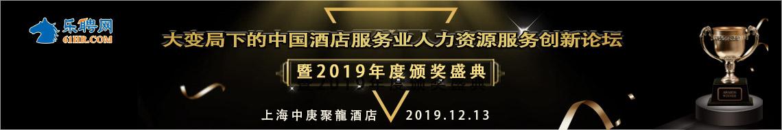 大變局下的中國酒店服務業人力資源服務創新論壇暨2019年度頒獎盛典