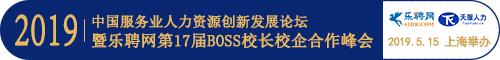 2019中国服务业人力资源创新发展论坛暨乐聘网第17届BOSS校长校企合作峰会