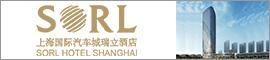上海國際汽車城瑞立酒店