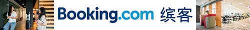 Booking.com 缤客