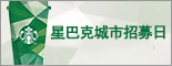 上海星巴克咖啡經營有限公司