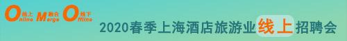 2020春季上海酒店旅游業線上招聘會