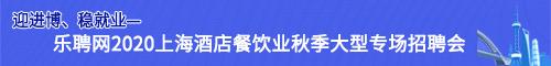 乐聘网2020上海酒店餐饮业秋季大型专场招聘会