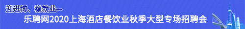 �菲妇W2020上海酒店餐��I秋季大型��稣衅��