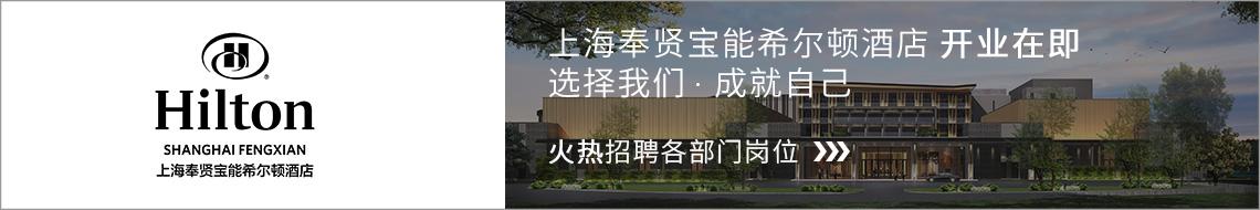 上海奉賢寶能希爾頓酒店