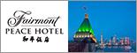 和平飯店 Fairmont Peace Hotel