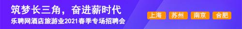 筑夢長三角,奮進薪時代 樂聘網酒店旅游業2021春季專場招聘會