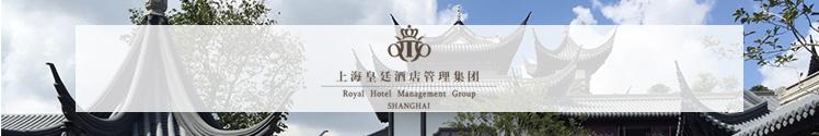上海皇廷酒店管理集团