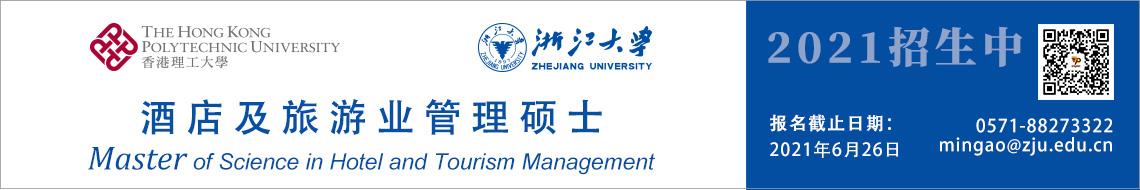 酒店及旅游业管理硕士学位项目