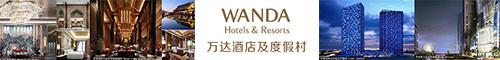�f�_�Ƶ꼰�ȼٴ�Wanda Hotels & Resorts