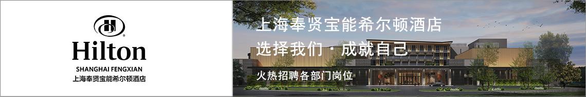 上海奉贤宝能希尔顿酒店