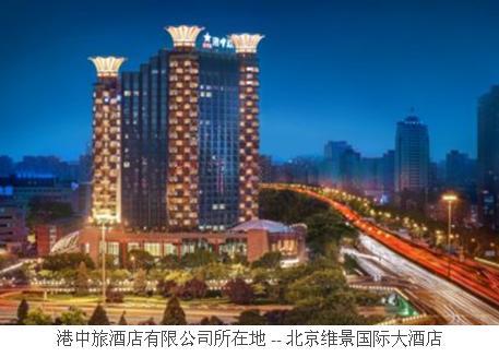 港中旅酒店有限公司再次荣耀获颁